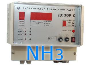 Газоанализатор аммиака Дозор-С стационарный