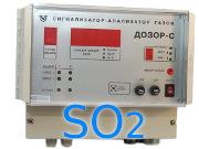 Газоанализатор сернистого газа Дозор-С стационарный