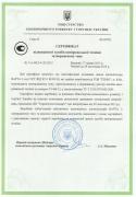 Сертификат Варта 2