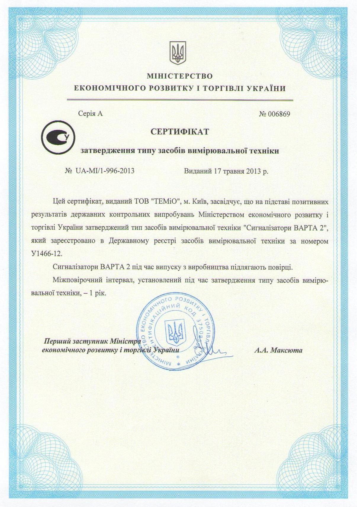 Сертификат На Мастику Тегерон Украина