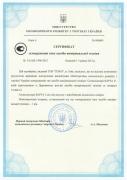 Сертификат Варта 2_